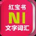 日语N1红宝书app破解版