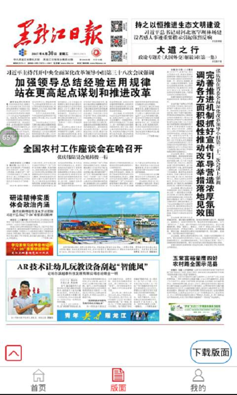 黑龙江日报APP