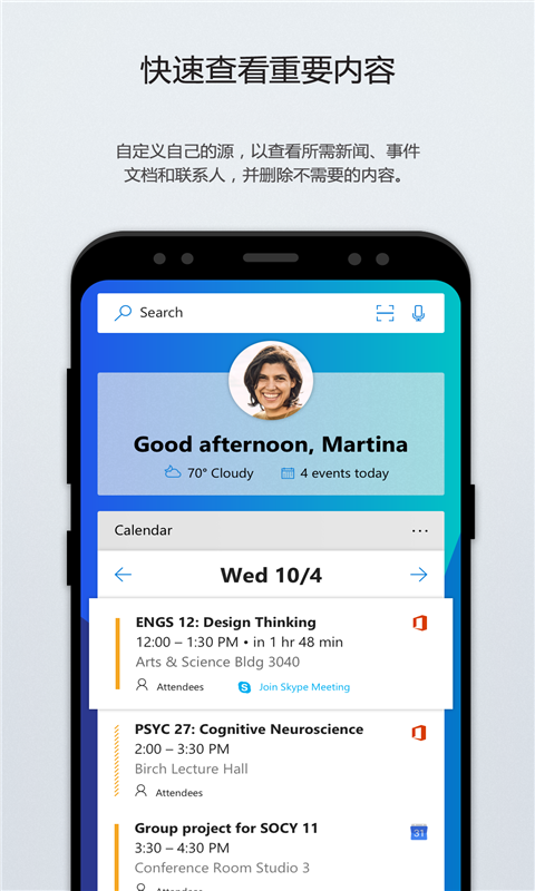 微软桌面app