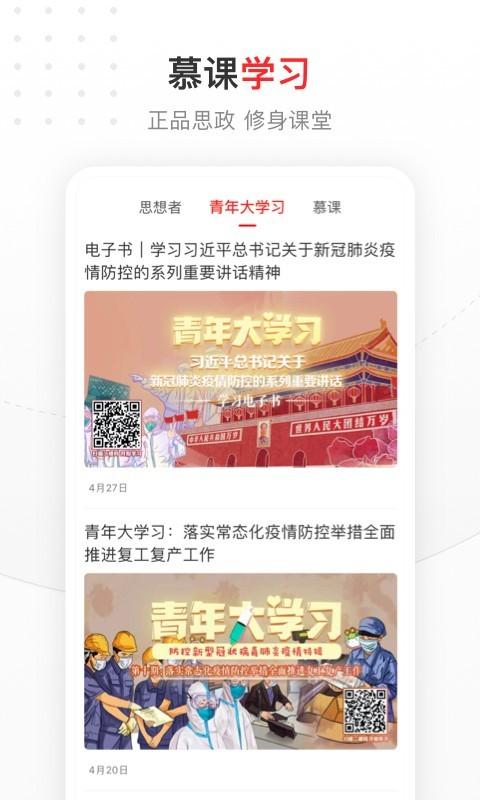 中国青年报3