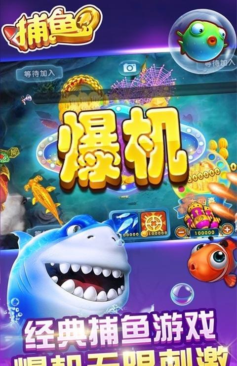深海捕鱼千炮版无限金币版游戏
