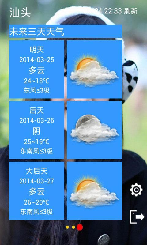 简便天气预报(图2)