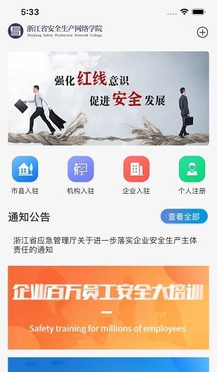 浙江省安全学院(百万员工安全大培训)APP