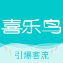 喜乐鸟商家版app