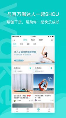 Wake瑜伽app