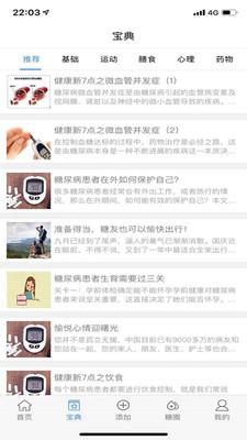 糖仁医app