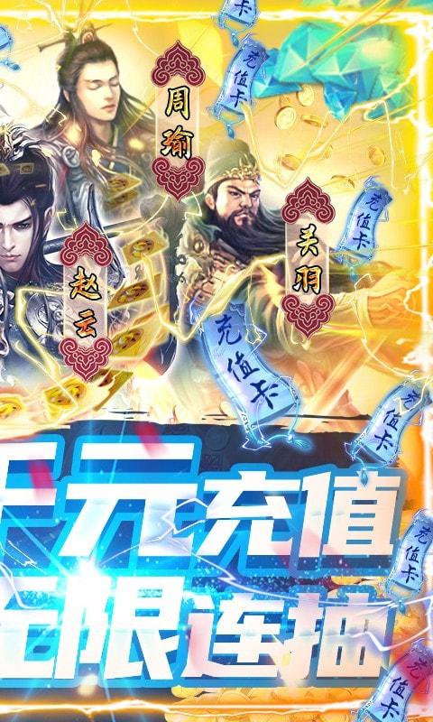 神战三国 满V版游戏