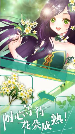 花花仙子的梦幻花1园游戏