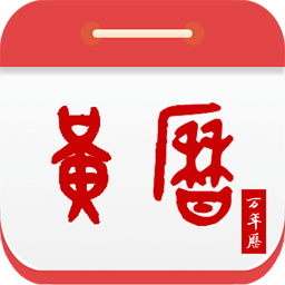 九州万年历手机版