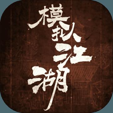 模擬江湖1.31破解版