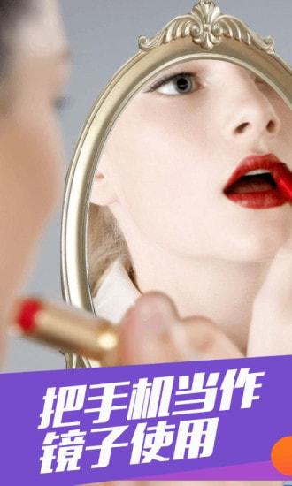 化妆镜子APP