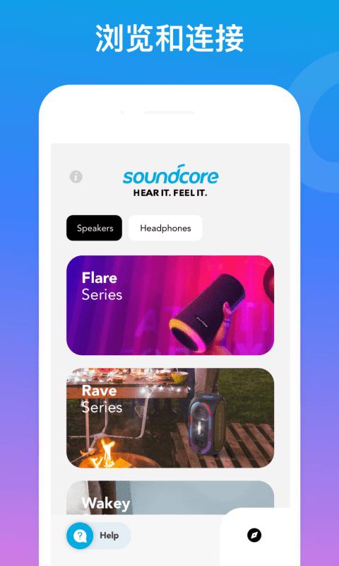 SoundcoreAPP