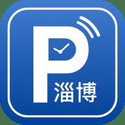 淄博停车手机版