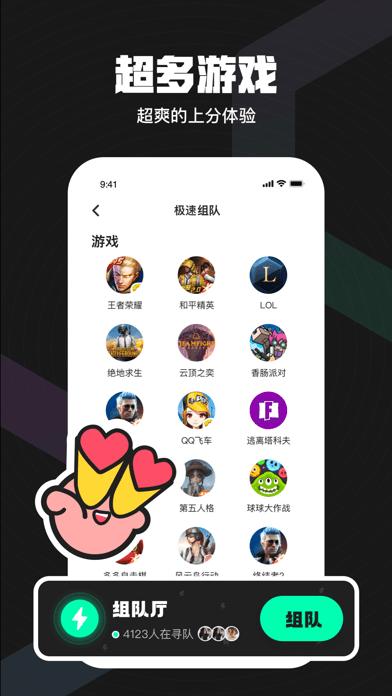 皮队友app苹果版