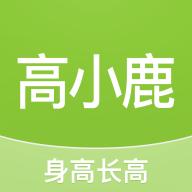 高小鹿身高簿app
