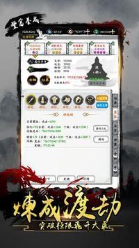 神仙有江湖游戏