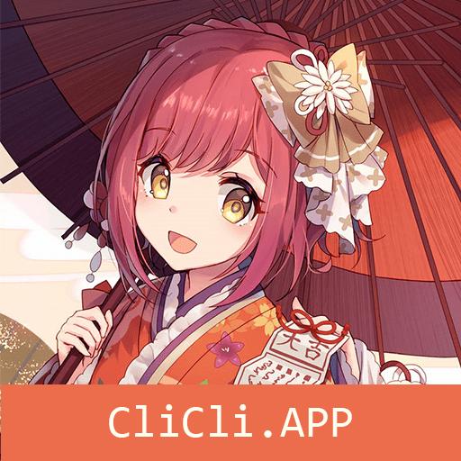 clicli弹幕网最新