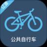 辽源公共自行车
