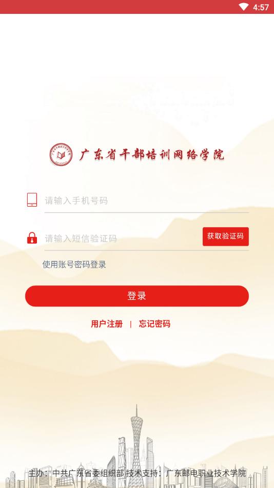 广东干部培训网络学院APP