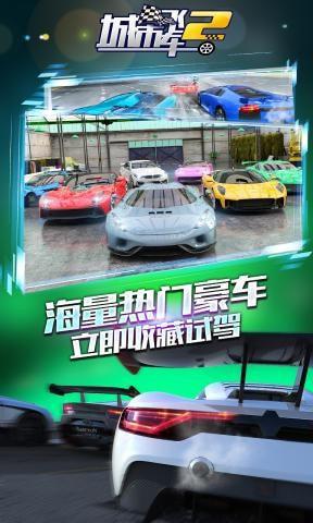 城市飞车2游戏