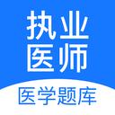 执业医师壹题库APP官方版
