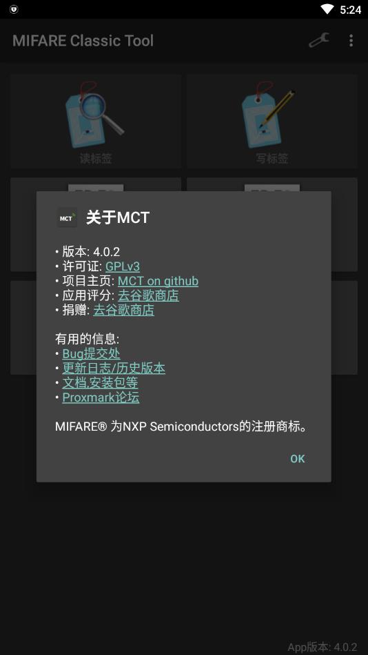MIFARE Classic ToolAPP