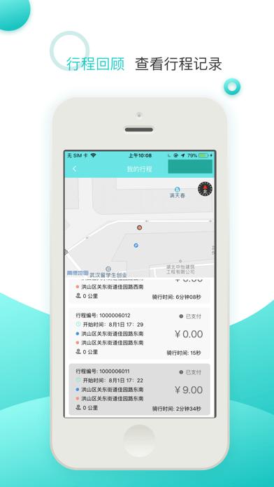 自由行共享车app