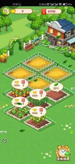开心小农院