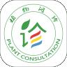 植物问诊安卓版