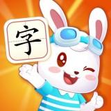 兔小贝认字识字