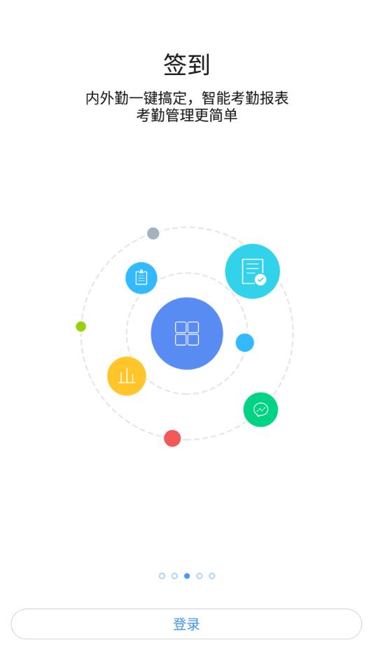 协作共享平台(图3)