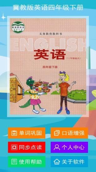 冀教版英语四年级下册