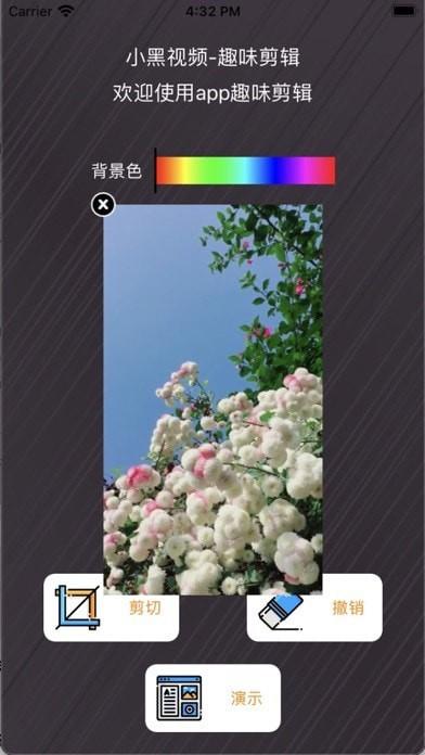 小黑剪辑iOS