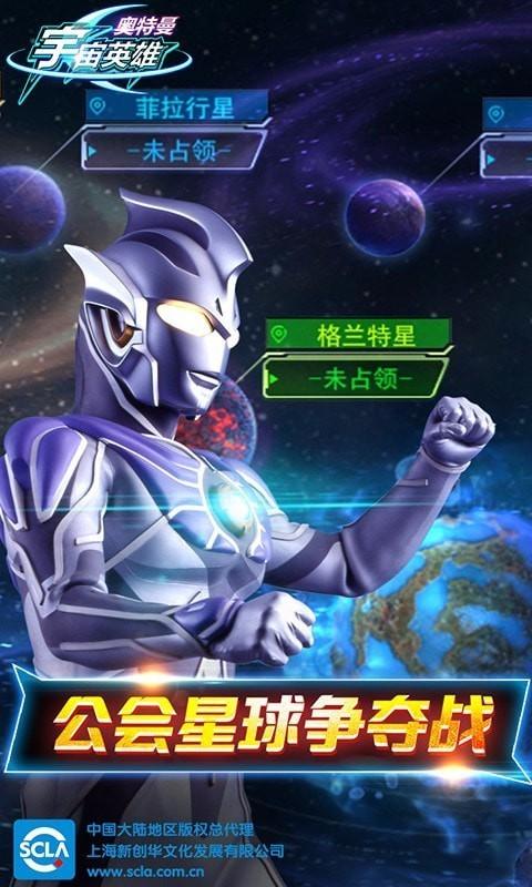 奥特曼宇宙英雄无限钻石版