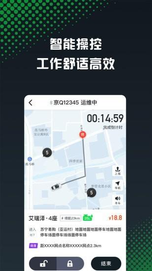 GoFun众包app