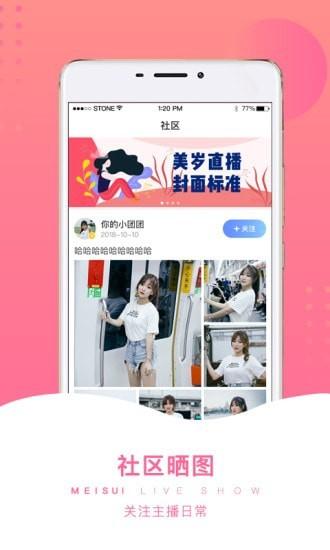 美岁直播app下载地址