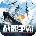 战舰争霸模拟海战
