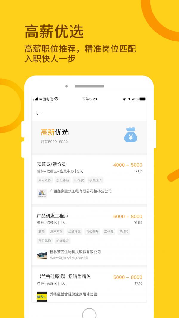 桂聘app
