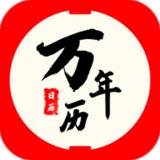 飞速日历万年历黄历安卓版