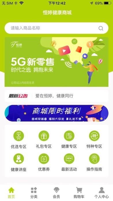 恒婷健康商城iOS