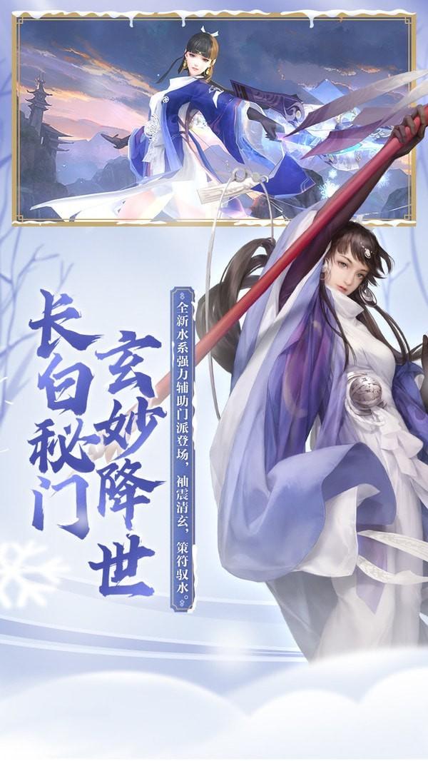 新剑侠情缘3