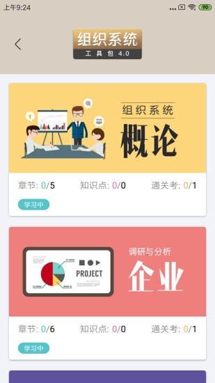 长松系统app
