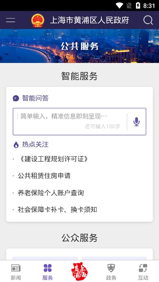 黄浦政务(图3)