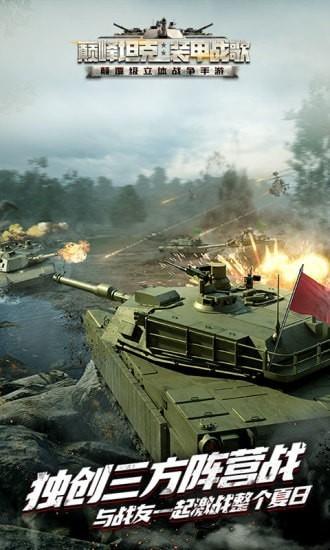 巅峰坦克正式版