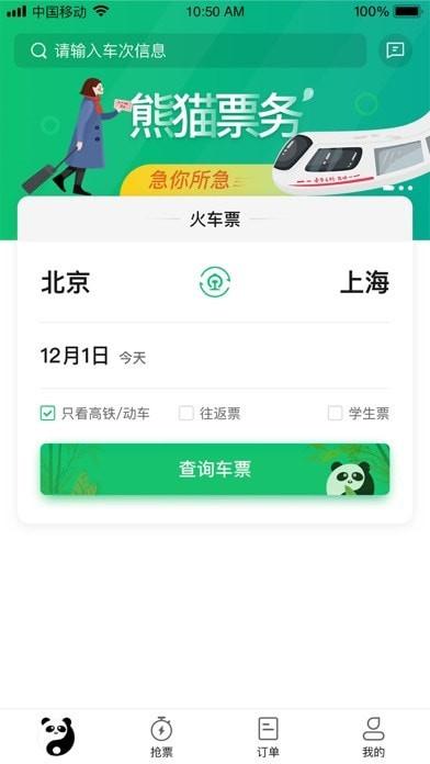 熊猫票务iOS