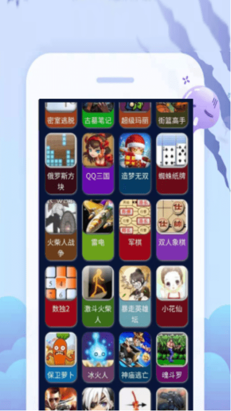 4399游戏盒子(图2)