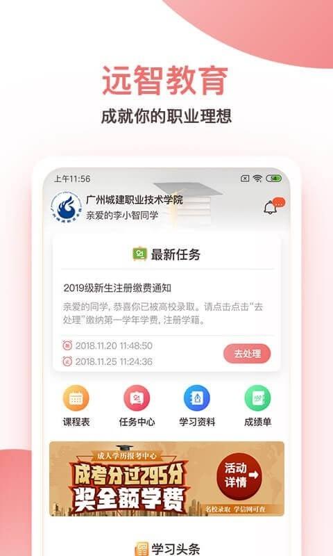 远智教育app