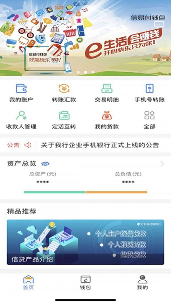 沪农商村镇银行(图4)