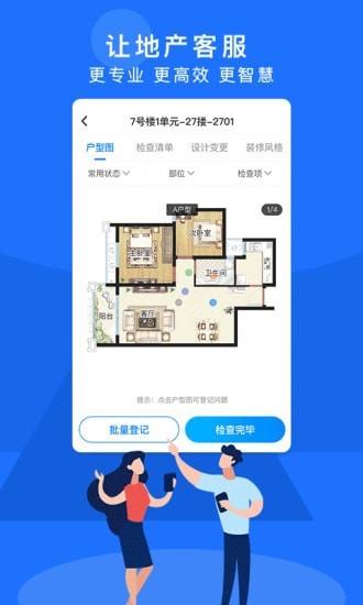 明源智慧客服app