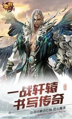 轩辕传奇正式版